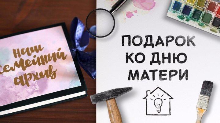 Лучший подарок на День матери [Идеи для жизни]
