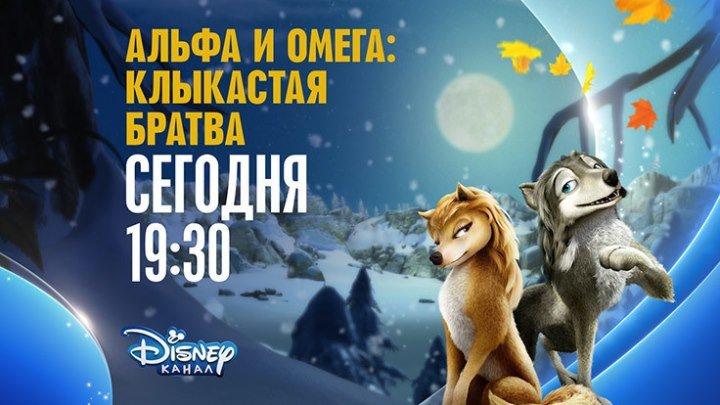 «Альфа и Омега: Клыкастая братва» на Канале Disney!
