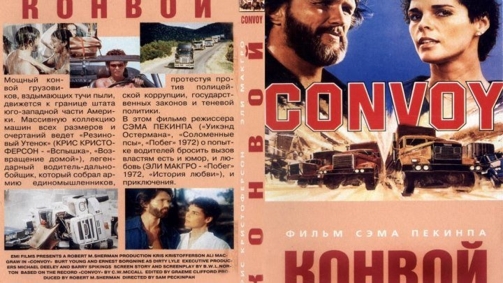 Конвой - Convoy (1978)