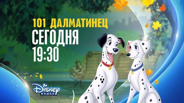 «101 далматинец» на Канале Disney!