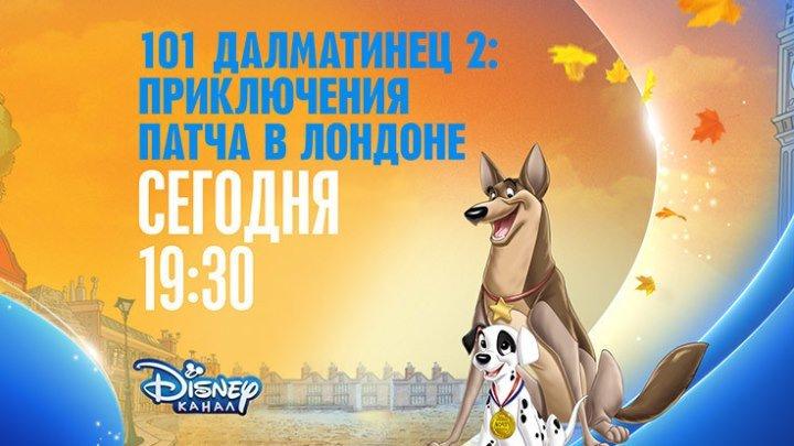 «101 далматинец 2: Приключения Патча в Лондоне» на Канале Disney!