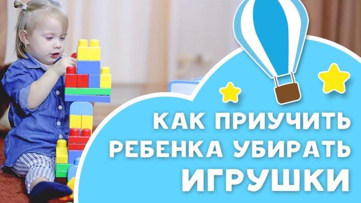 Как приучить ребенка убирать игрушки [Любящие мамы]