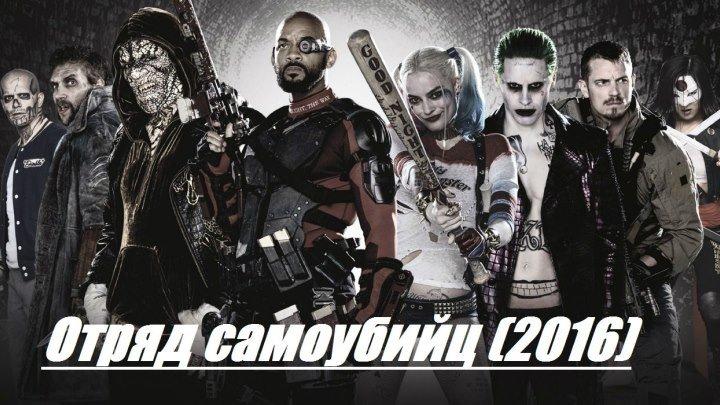 Жанр: фантастика, боевик, триллер, комедия, криминал, приключения (2016)