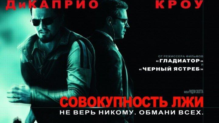 Совокупность лжи(2008)-боевик,триллер,драма