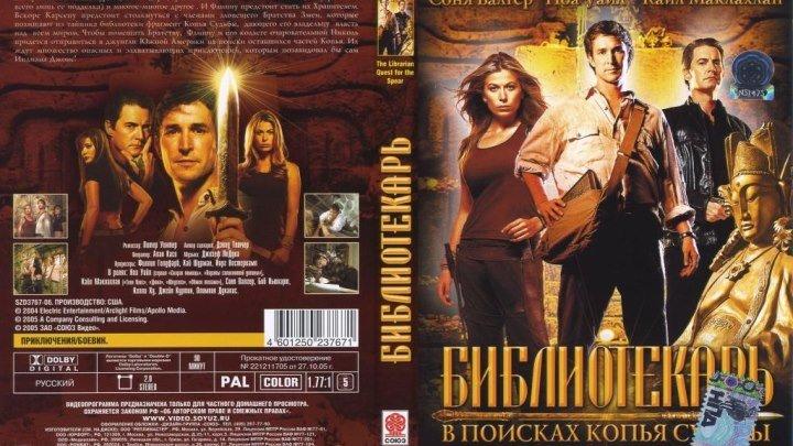 Библиотекарь- В поисках копья судьбы - The Librarian- Quest for the Spear (2004)