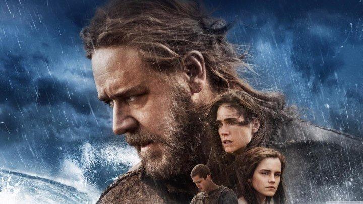 Ной(2014)-драма,фэнтези,приключения