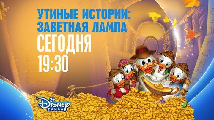 «Утиные истории: Заветная лампа» на Канале Disney!