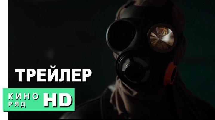 Арка - Русский трейлер 2016 (Фантастика)