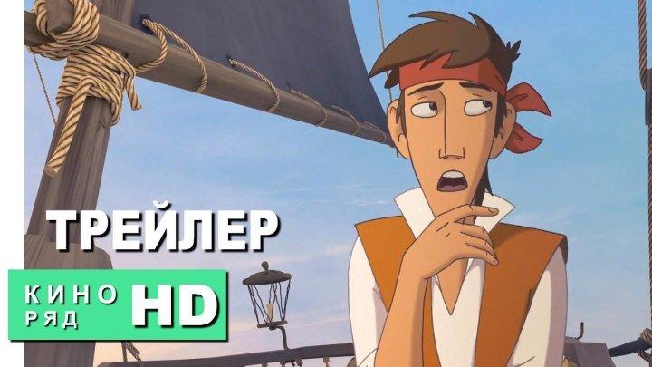 Синдбад׃ Пираты семи штормов- Трейлер 2016 (Мультфильм)