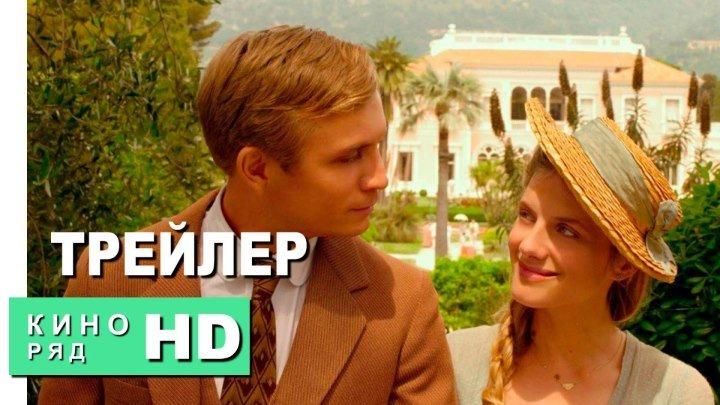 Вечность - Русский трейлер 2016 (Драма)