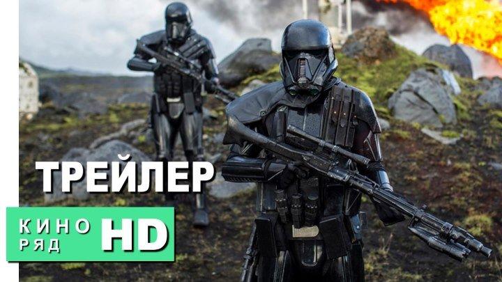 Изгой-один : Звездные войны . Истории - Русский трейлер 2016 #2 (Фантастика)