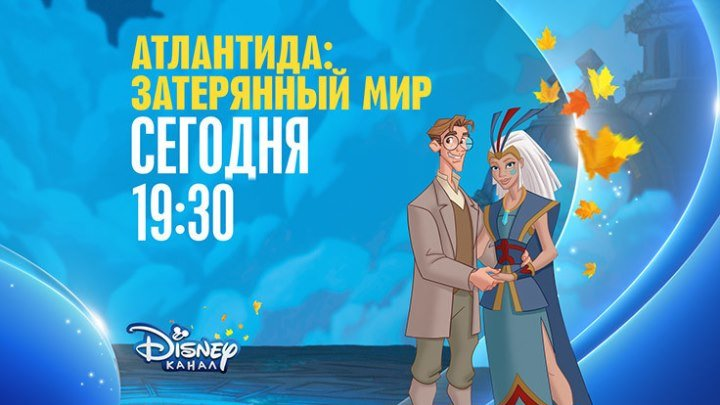 «Атлантида: Затерянный мир» на Канале Disney!