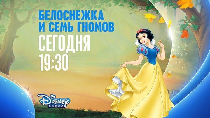 «Белоснежка и семь гномов» на Канале Disney!