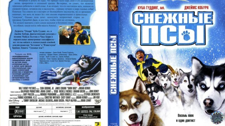 Снежные псы (2002)Семейный, Спорт.