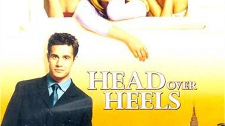 Вверх тормашками - Head Over Heels (2001)