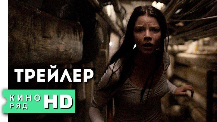 Сплит - Русский трейлер #2 2016 (Ужасы)
