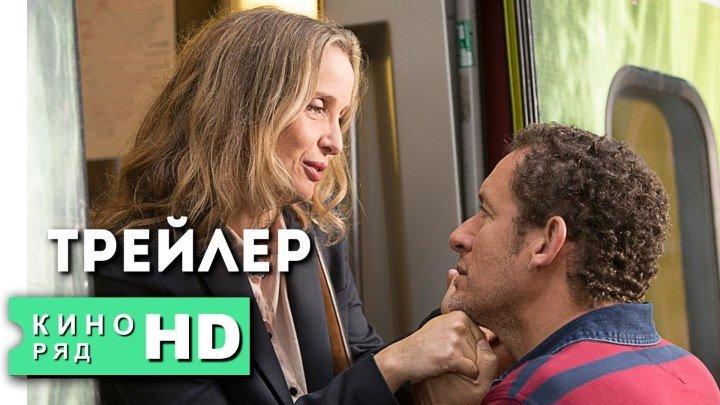 Маменькин сынок(Lolo) - Русский трейлер 2016 (Комедия)