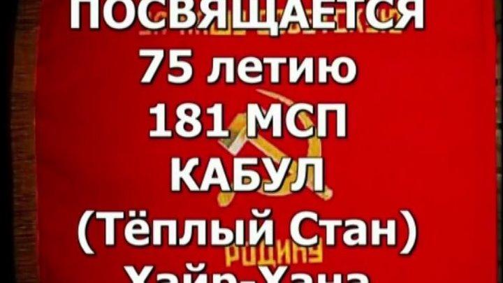 Павел Жданов. Песни. Встреча ветеранов 181 МСП в Гузерипле
