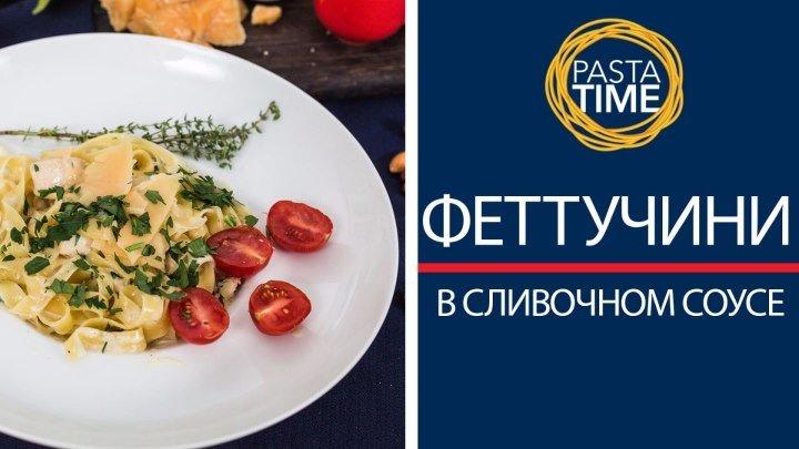 Феттучини в сливочном соусе [Рецепты Bon Appetit]
