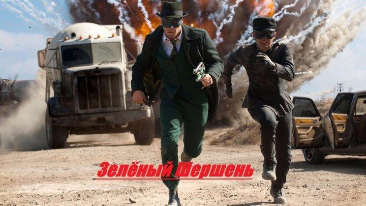 - The Green Hornet 2011 720p фантастика, боевик, триллер, комедия, криминал