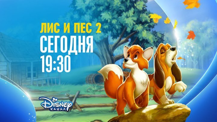 """""""Лис и Пёс 2"""" на Канале Disney!"""