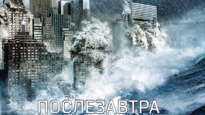 Послезавтра HD(катастрофа)2004 (12+)