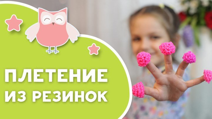 Плетение из резинок_ малинки [Любящие мамы]