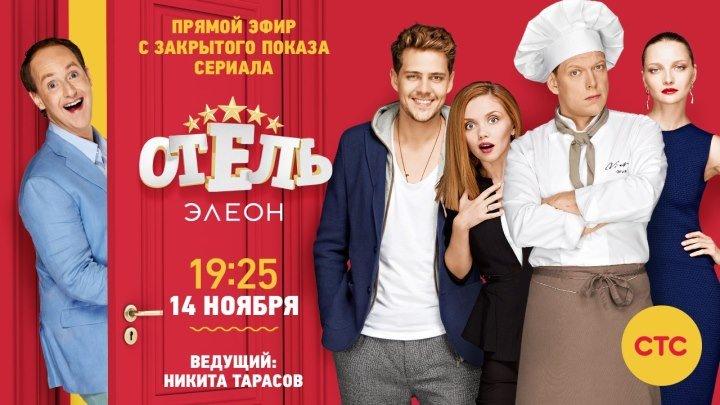 «Отель Элеон»: трансляция с вечеринки со звездами!