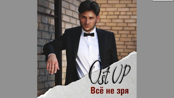 Ost UP - Всё не зря (Official video)