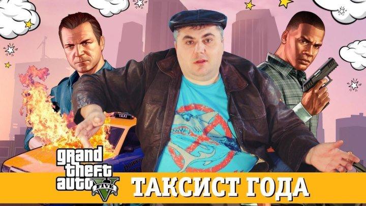 ТАКСИСТ ИГРАЕТ В GTA5! ЭКСКЛЮЗИВ