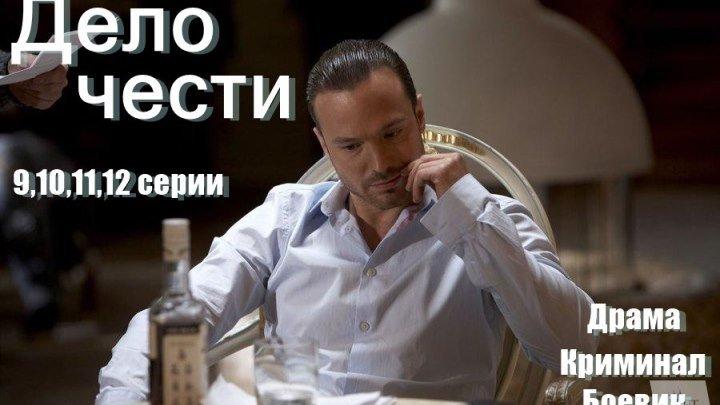 ДЕЛО ЧЕСТИ - 9,10,11,12 серии.Драма,криминал