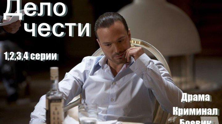 ДЕЛО ЧЕСТИ - 1,2,3,4 серии.Драма,криминал.