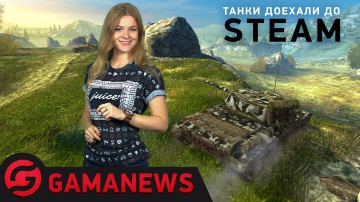 GamaNews. Игры — Ubisoft; World of Tanks Blitz; Dota 2