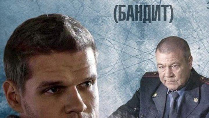 Прости меня мама/ Бандит 1- 8 серия из 16 HD Боевики русские детективы