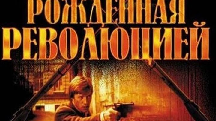 Рождённая революцией. (1974. 1-5 Серия ) Исторический, Советский сериал
