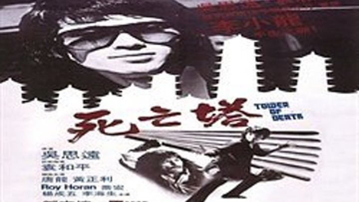 Игра смерти - 2 (башня смерти, 1981)