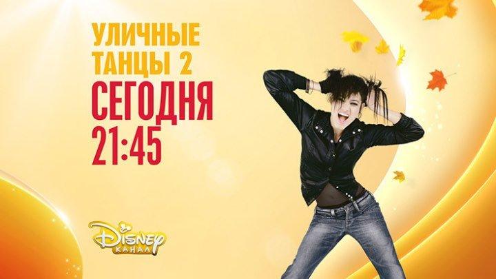 """""""Уличные танцы-2"""" на Канале Disney!"""