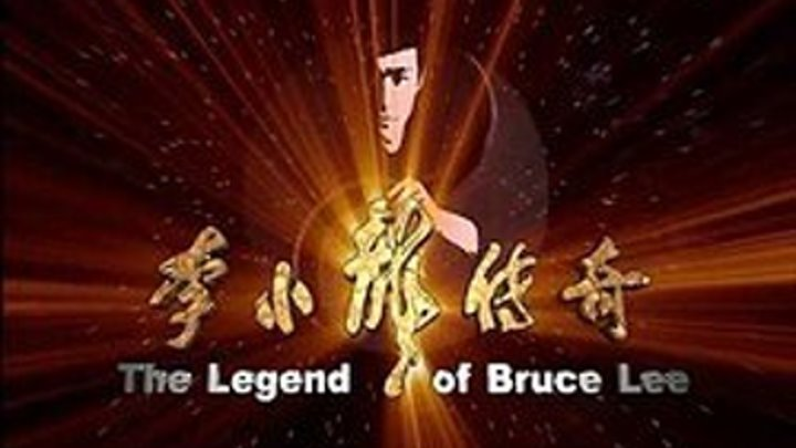 The Legend of Bruce Lee (4 серия)