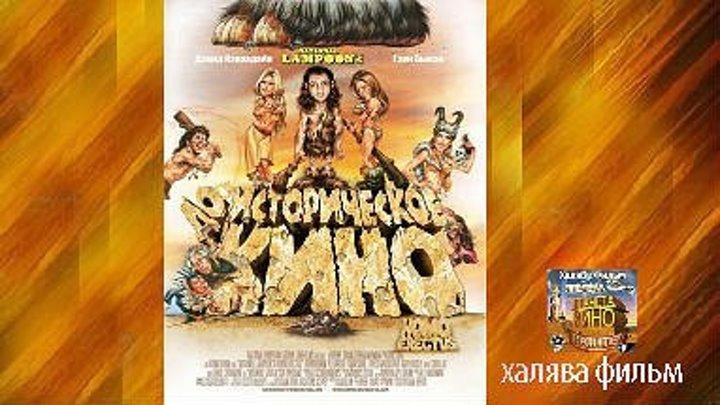 Гомо Эректус (2007)Комедия.