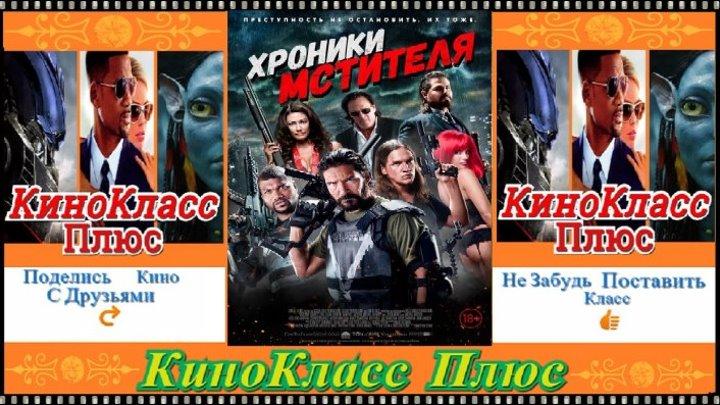 Хроники мстителя(HD-720)(2016)-боевик...