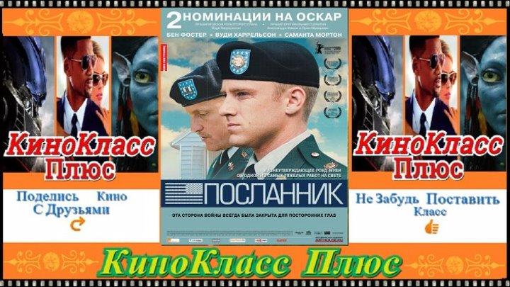 Посланник(HD-720)(2009)-драма,военный,мелодрама...