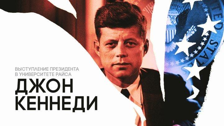 Выступление президента Кеннеди в Университете Райса