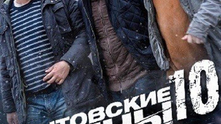 новый _Ментовские войны 10 сезон 1,2,3,4,5,6,7,8 серии HD Криминальный сериал хит