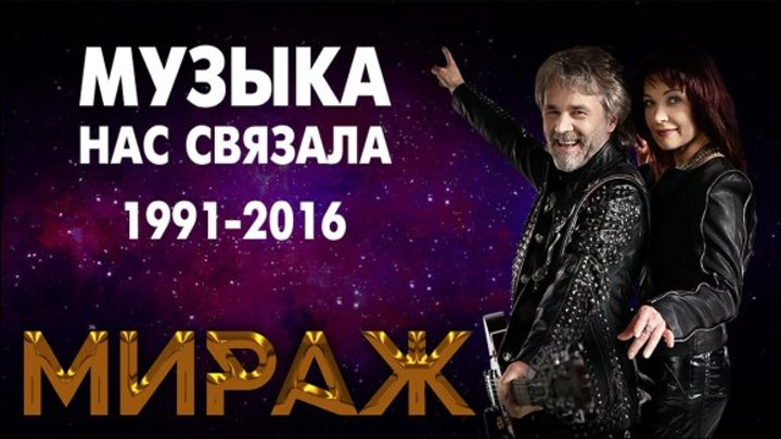 Мираж - Музыка Нас Связала 1991-2016
