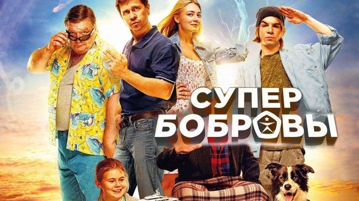 Супер Бобровы 2016 Россия комедия, фантастика