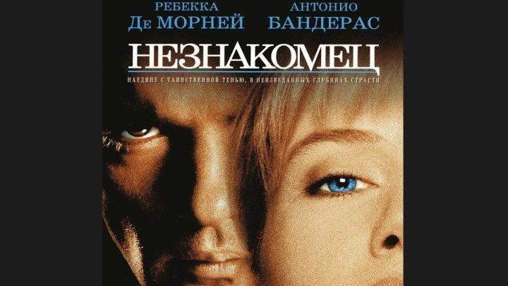 """""""Незнакомец"""" _ (1995) Триллер,драма,мелодрама,криминал. (HD 720p.)"""