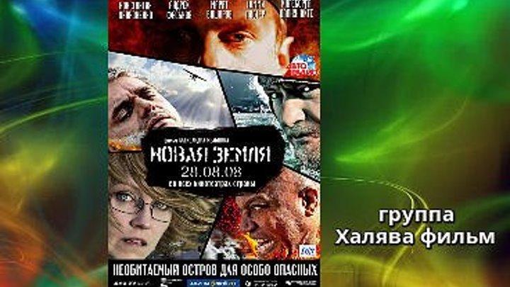 """фильм -(2008) ...""""Новая Земля""""- наше кино"""
