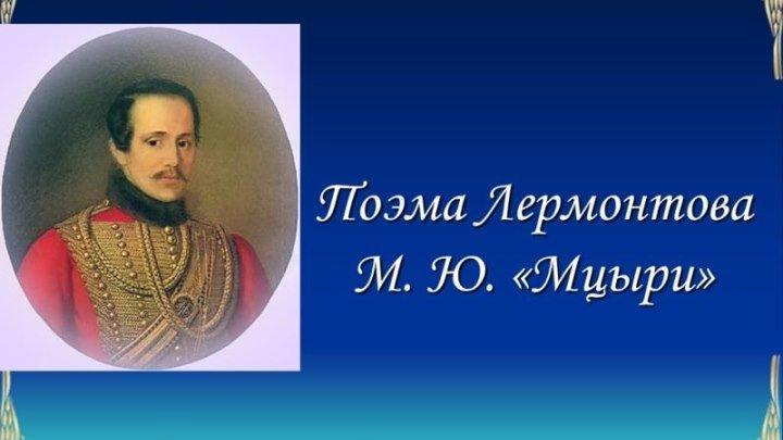 """8 кл. М.Ю. Лермонтов. Поэма """" Мцыри """". чит. А. Водяной"""