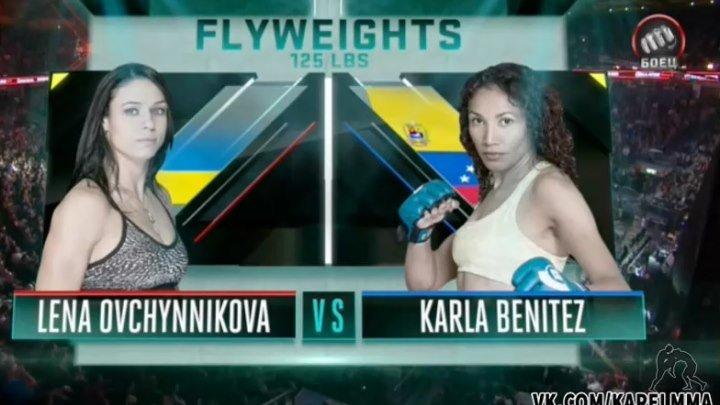 Лена Овчинникова vs. Карла Бенитез. Bellator 164.