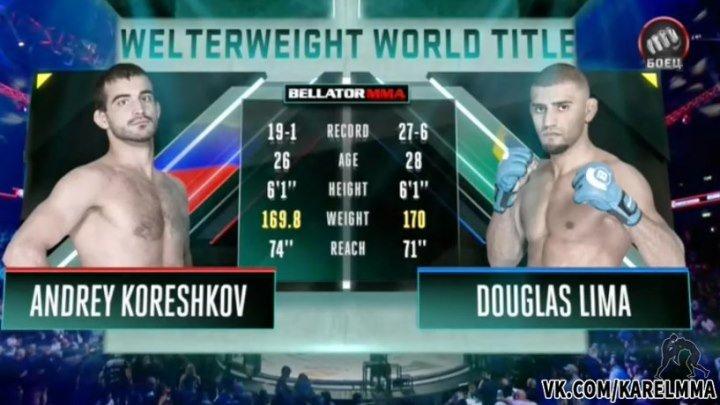 Андрей Корешков vs. Даглас Лима. Чемпионский бой. Bellator 164.